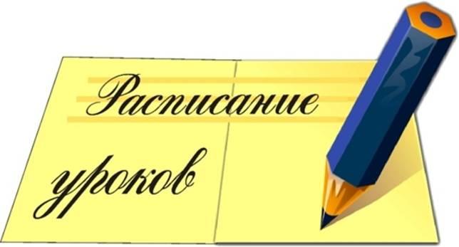Картинки по запросу расписание уроков надпись